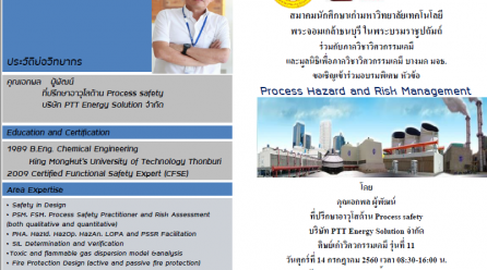 อบรบพิเศษ Process Hazard and Risk Management