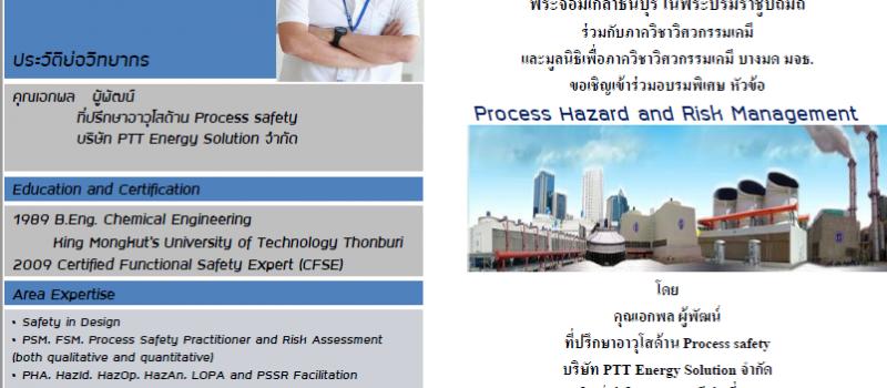อบรบพิเศษ Process Hazard and Risk Management
