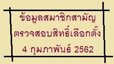 ประกาศ กกต.02/2562 เรื่อง การใช้บัตรแสดงตนในการเลือกตั้งนายกสมาคม