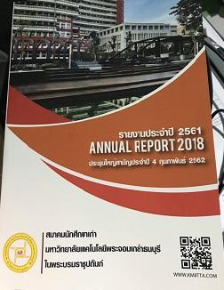 รายงานประจำปีผลการดำเนินงานสมาคมปี 2561