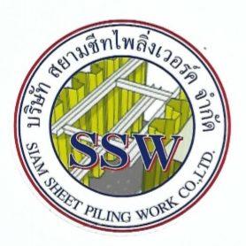 Siam Sheet Piling Work - รับเหมางานชีทไพล์ ระบบฐานราก