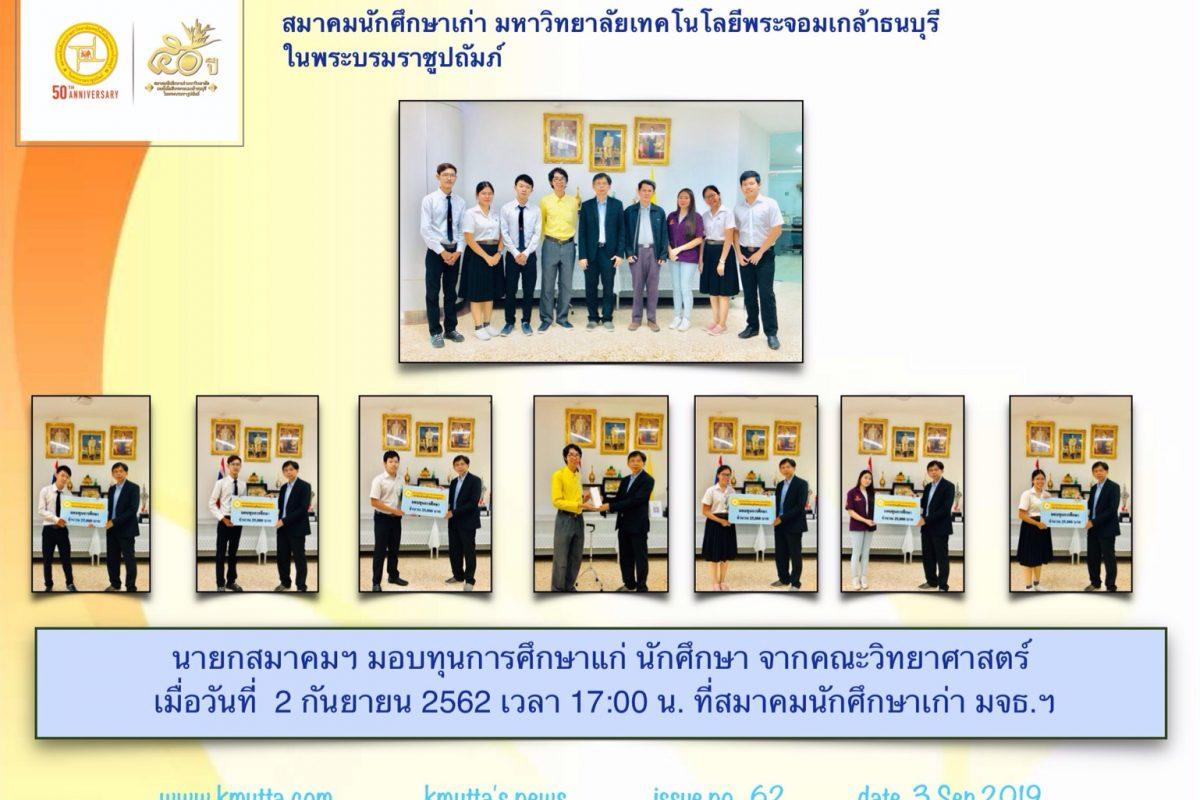 โครงการมอบทุนการศึกษาทุนละ 25,000 บาท จำนวน 50 ทุน
