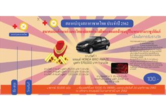 ขอเชิญชวนนักศึกษาเก่า มจธ. ร่วมซื้อสลากบำรุงสภากาชาดไทย ประจำปี 2562