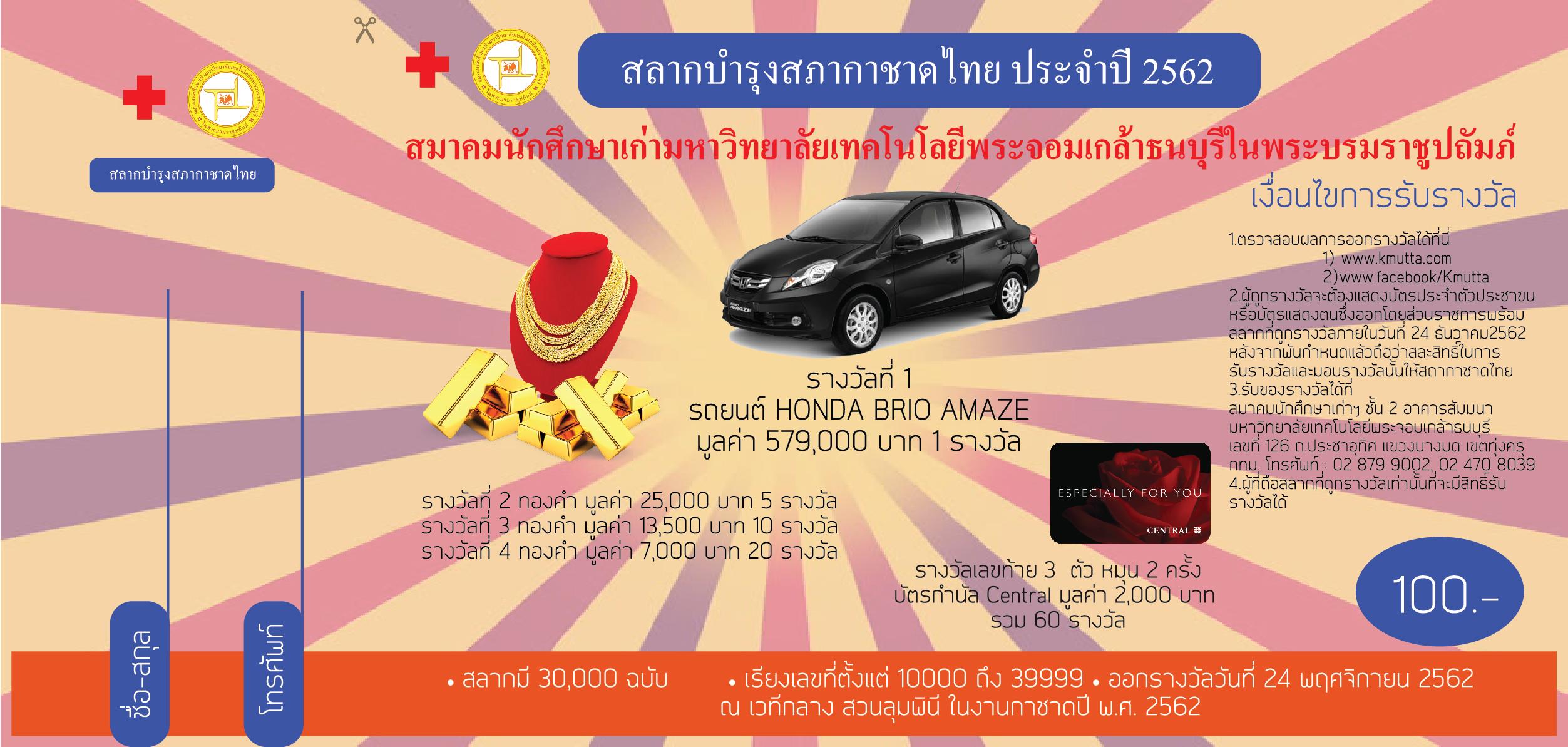สลากบำรุงสภากาชาดไทย ปี 2562