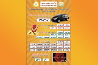 ผลออกรางวัลสลากบำรุงสภากาชาดไทย ประจำปี 2562