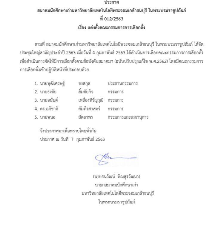 ประกาศ การแต่งตั้งคณะกรรมการการเลือกตั้งนายกสมาคมฯ ปี 2564