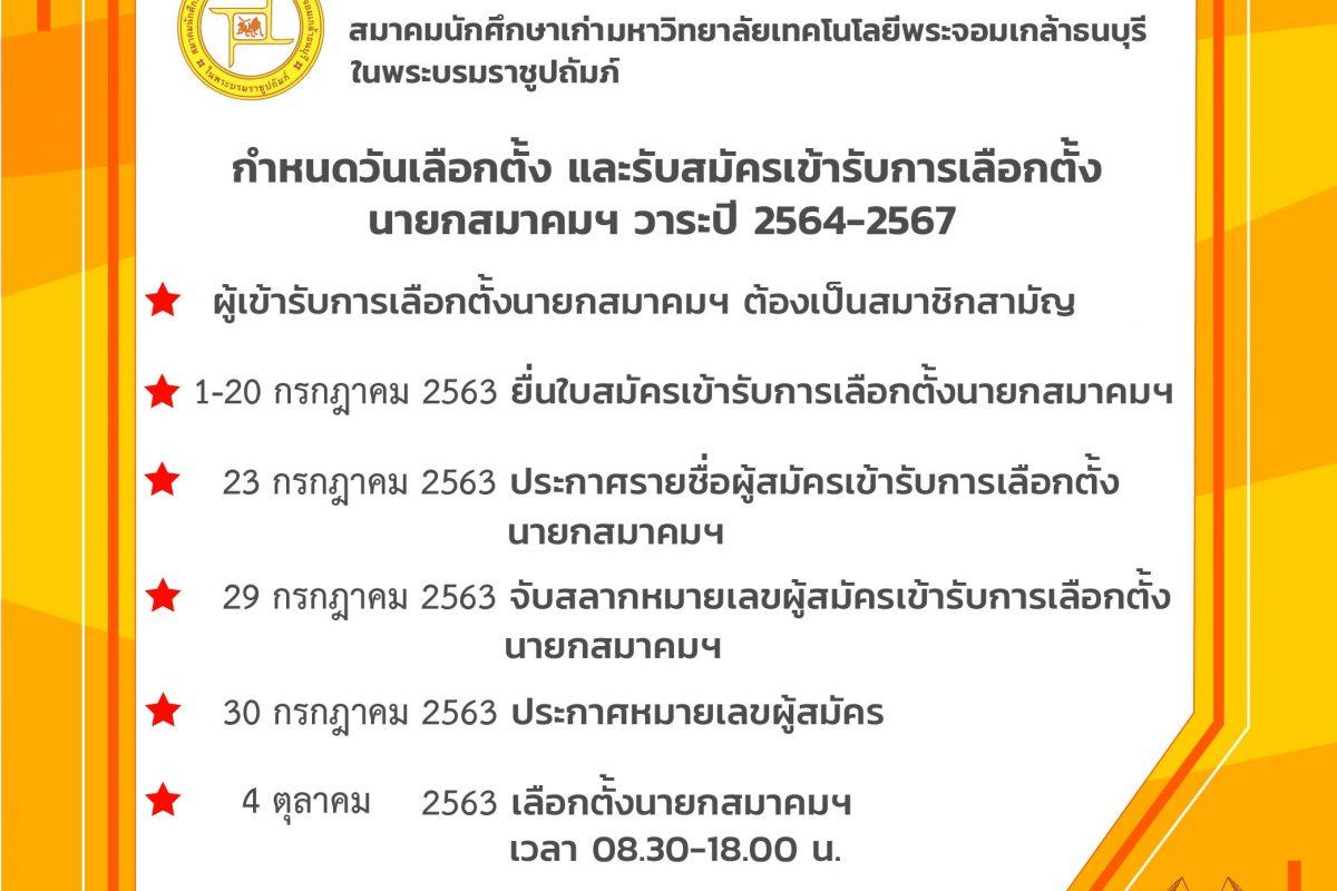 กำหนดวันเลือกตั้ง และรับสมัครเข้ารับการเลือกตั้งนายกสมาคมฯ วาระปี 2564-2567