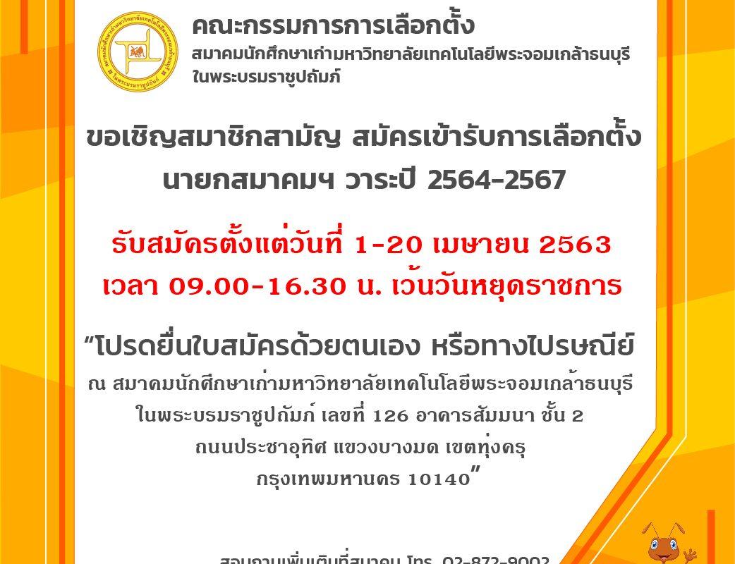 ขอเชิญสมาชิกสามัญ สมัครเข้ารับการเลือกตั้งนายกสมาคมฯ วาระปี 2564-2567