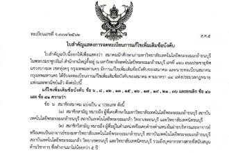 ข้อบังคับสมาคมนักศึกษาเก่ามหาวิทยาลัยเทคโนโลยีพระจอมเกล้าธนบุรี ในพระบรมราชูปถัมภ์ ฉบับปรับปรุงแก้ไข 2562