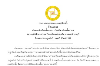 กำหนดวันเลือกตั้งและรับสมัครนายกสมาคมฯ วาระปี 2564-2567