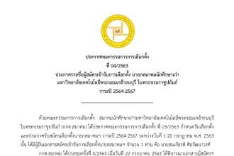 ประกาศ กกต.ที่ 04/2563 ประกาศรายชื่อผู้สมัครเข้ารับการเลือกตั้งนายกสมาคมฯ วาระปี 2564-2567