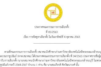 ประกาศคณะกรรมการการเลือกตั้ง ที่ 05/2563 เรื่อง การจัดคูหาเลือกตั้ง ในวันอาทิตย์ที่ 4 ตุลาคม 2563