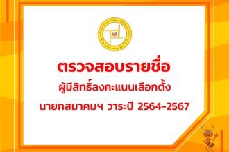 ตรวจสอบรายชื่อสมาชิกสามัญ ผู้มีสิทธิ์ลงคะแนนเลือกตั้ง นายกสมาคมฯ วาระปี 2564-2567 ล่าสุด