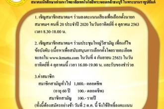 ขอเชิญชวนสมาชิก นักศึกษาเก่า ร่วมกิจกรรมและลงคะแนนเลือกตั้งฯ วันอาทิตย์ที่ 4 ต.ค. 2563