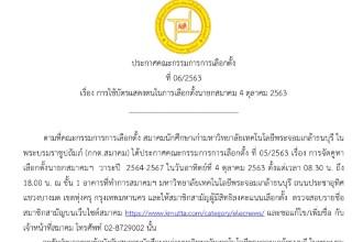 ประกาศ กกต.ที่ 06/2563 เรื่อง การใช้บัตรแสดงตนในการเลือกตั้งนายกสมาคม 4 ตุลาคม 2563