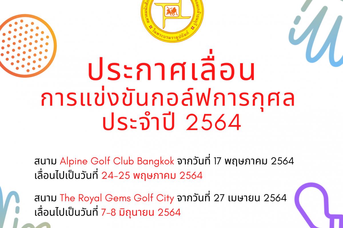 ประกาศ เลื่อนกำหนดการแข่งขันกอล์ฟการกุศลประจำปี 2564